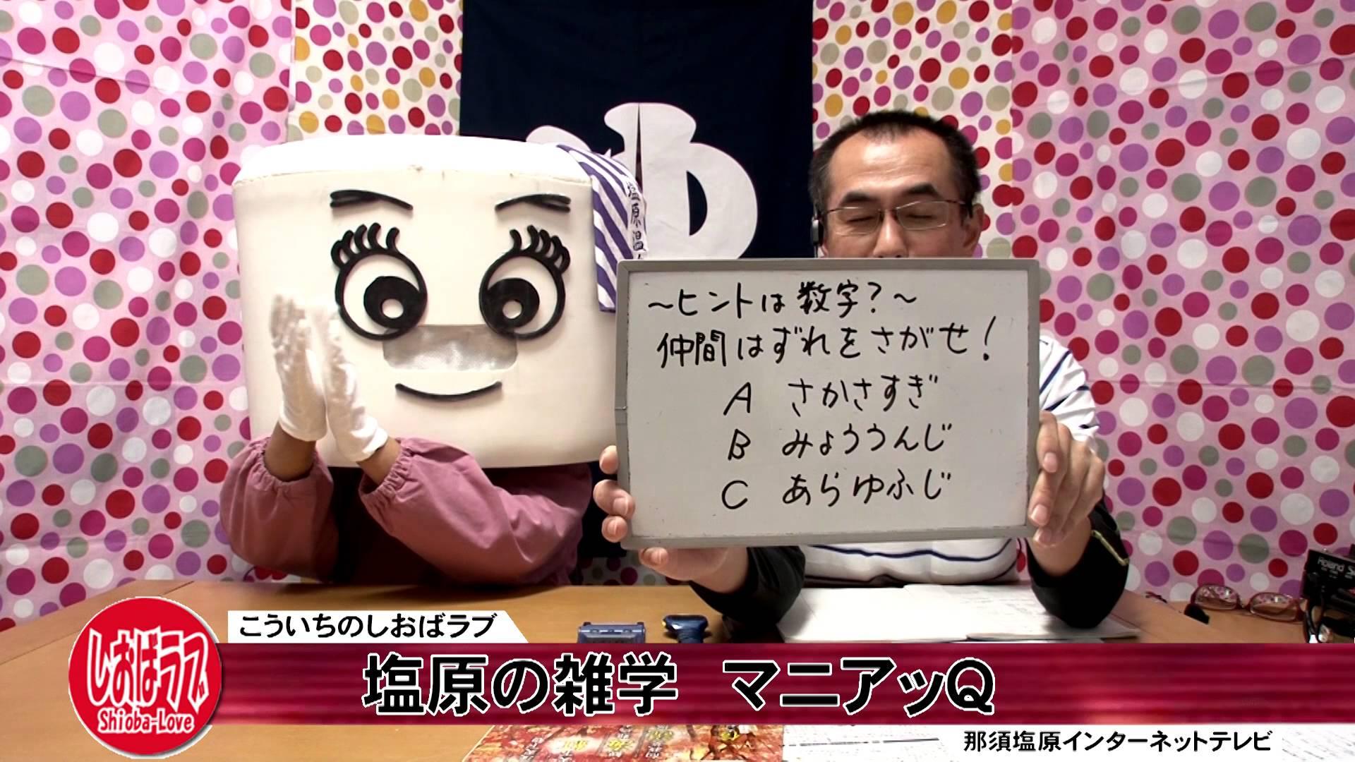 こういちのしおばラブ(塩原+LOVE)第160回
