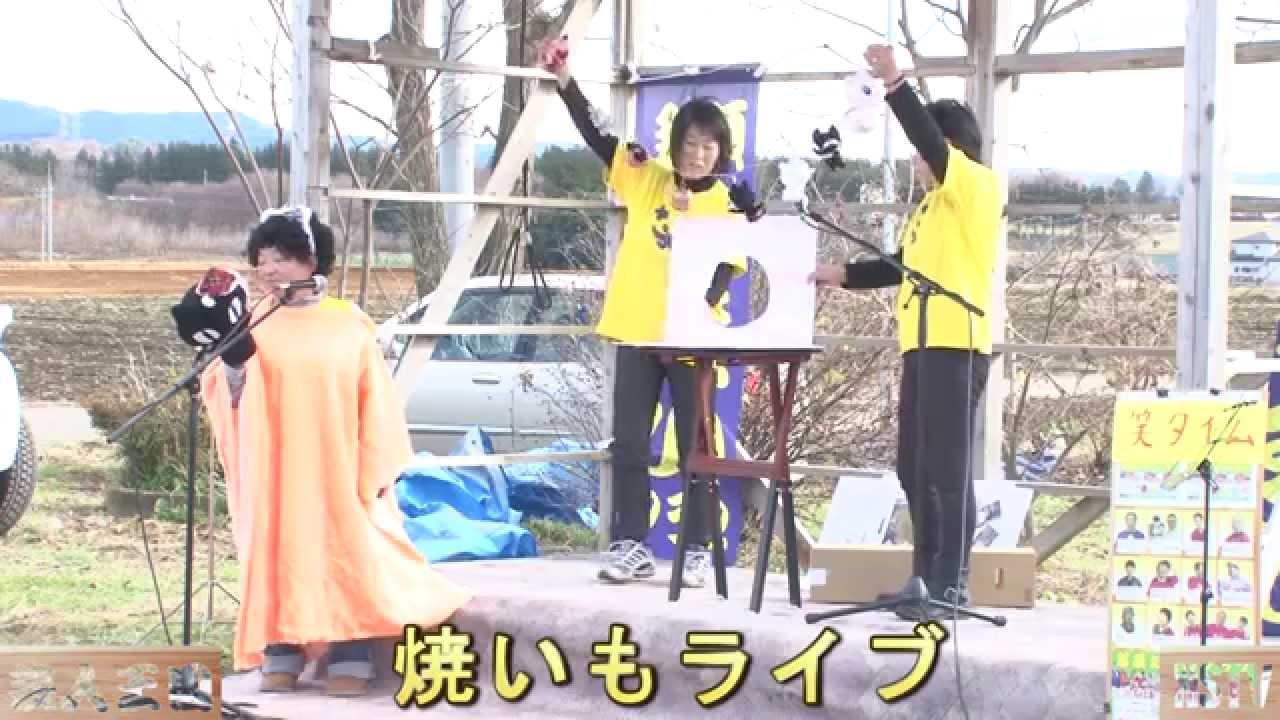 那須お笑いクラブ~焼いもライブ(2)