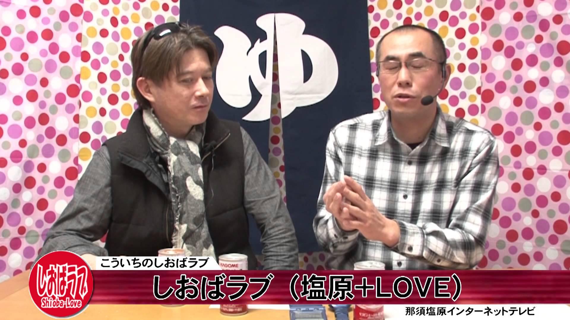 こういちのしおばラブ(塩原+LOVE)第170回