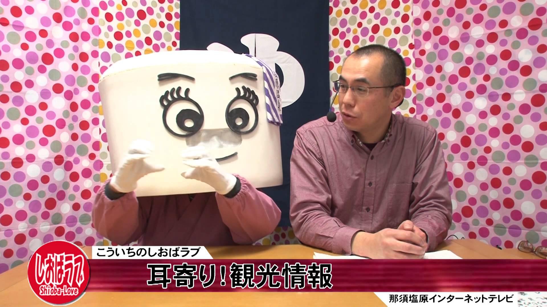 こういちのしおばラブ(塩原+LOVE)第171回