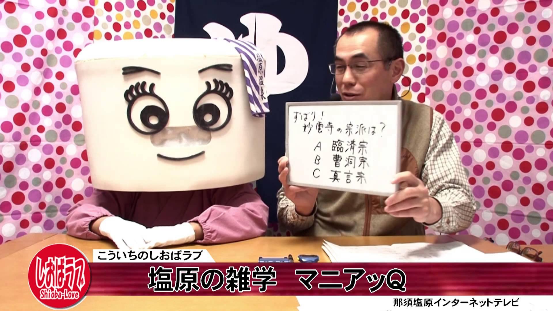 こういちのしおばラブ(塩原+LOVE)第172回