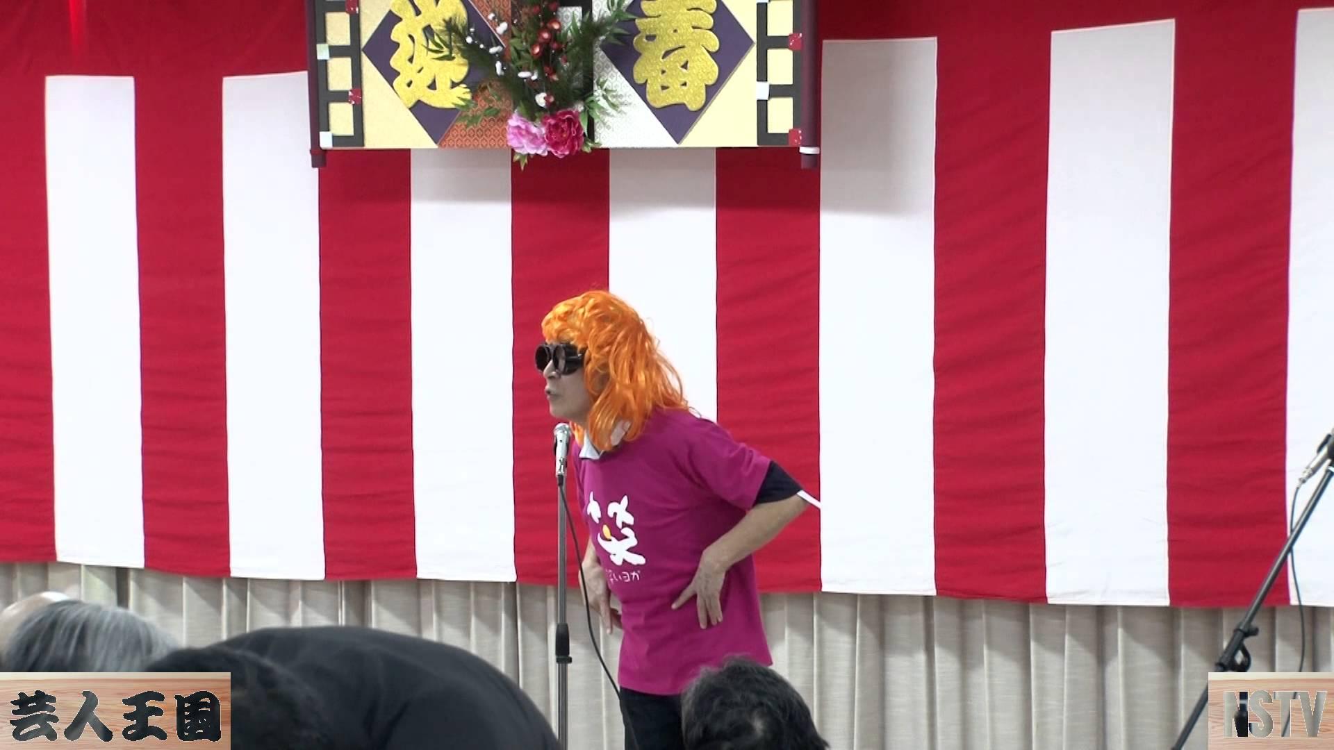 那須お笑いクラブ 山百合荘で2015新春初笑い(2)