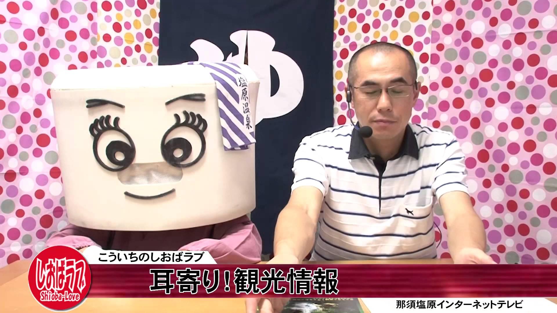 こういちのしおばラブ(塩原+LOVE)第184回