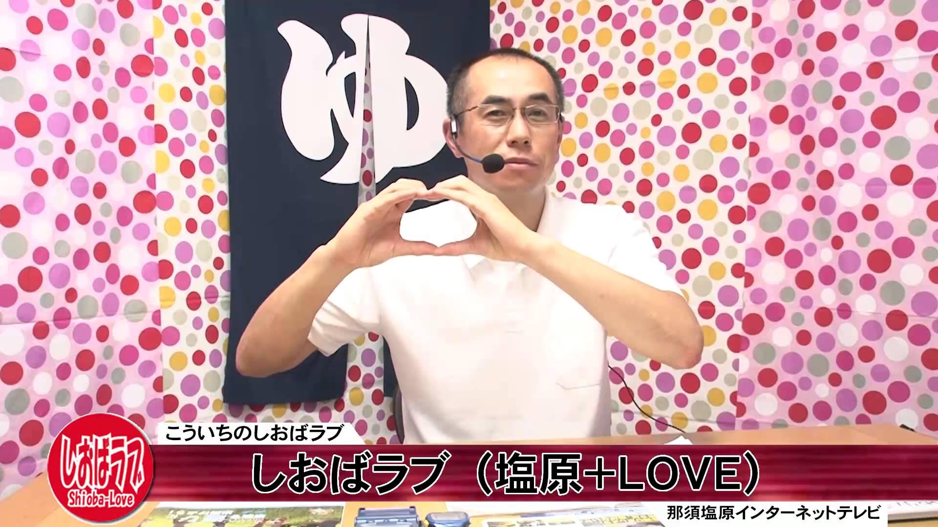 こういちのしおばラブ(塩原+LOVE)第191回