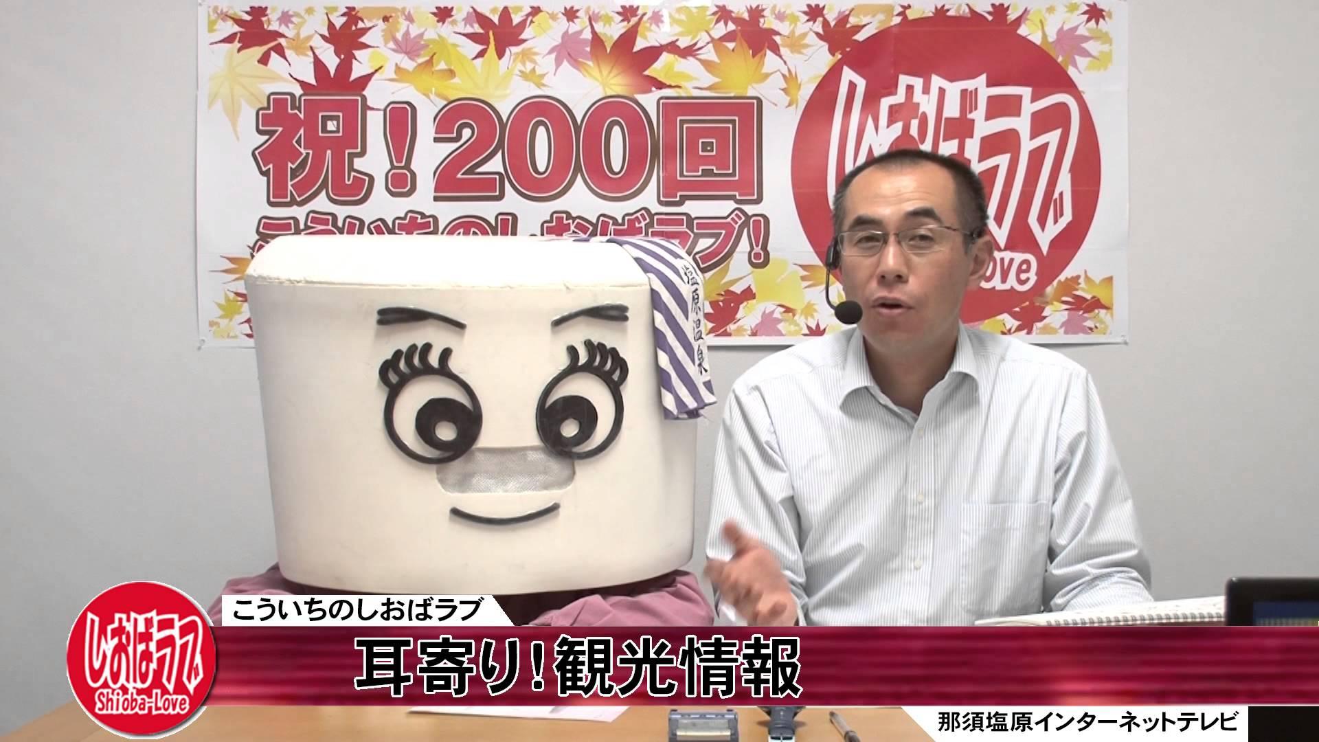こういちのしおばラブ(塩原+LOVE)第200回