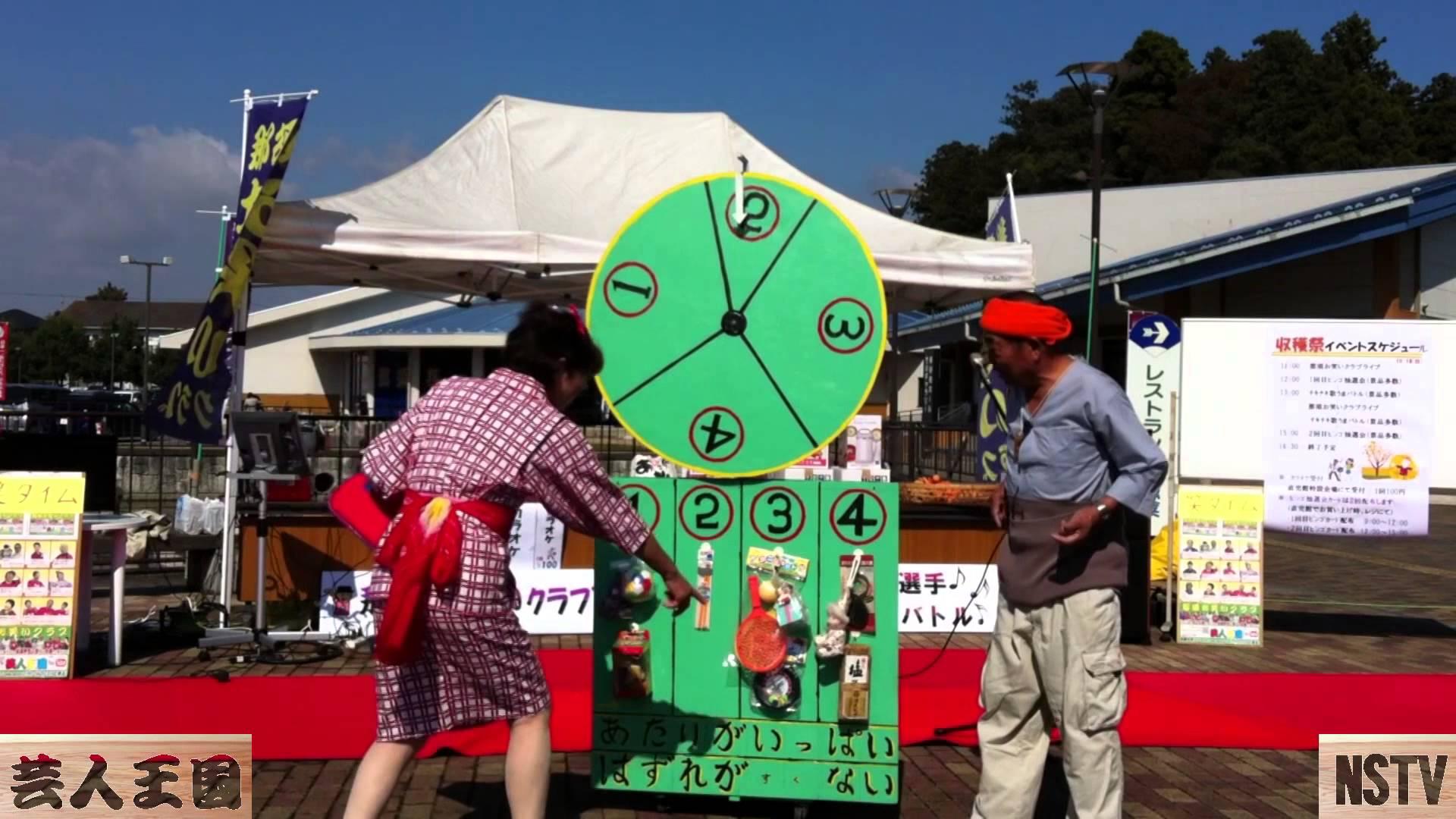 那須お笑いクラブ~道の駅 那須与一の郷収穫祭(1)