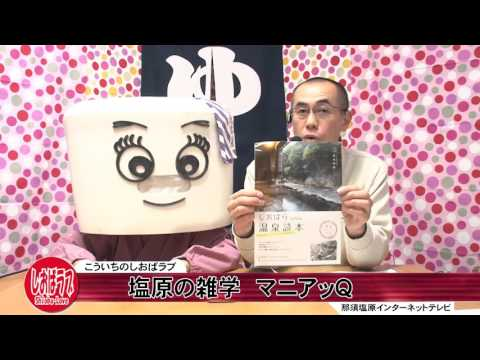 こういちのしおばラブ(塩原+LOVE)第205回