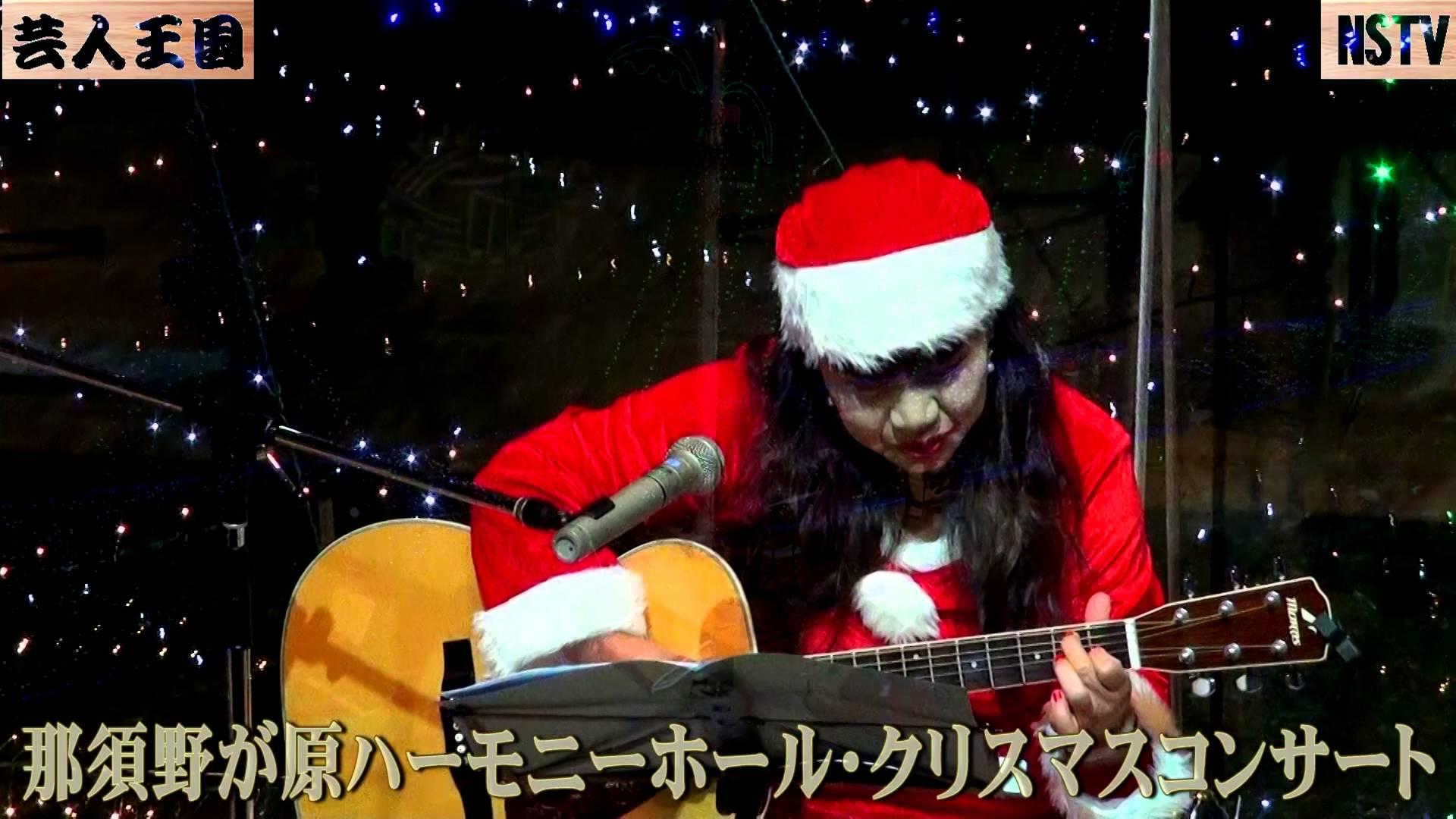 那須野が原ハーモニーホールクリスマスコンサート~マットー井上と仲間たち