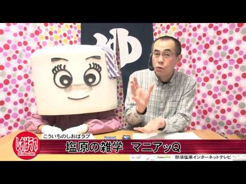 こういちのしおばラブ(塩原+LOVE)第210回