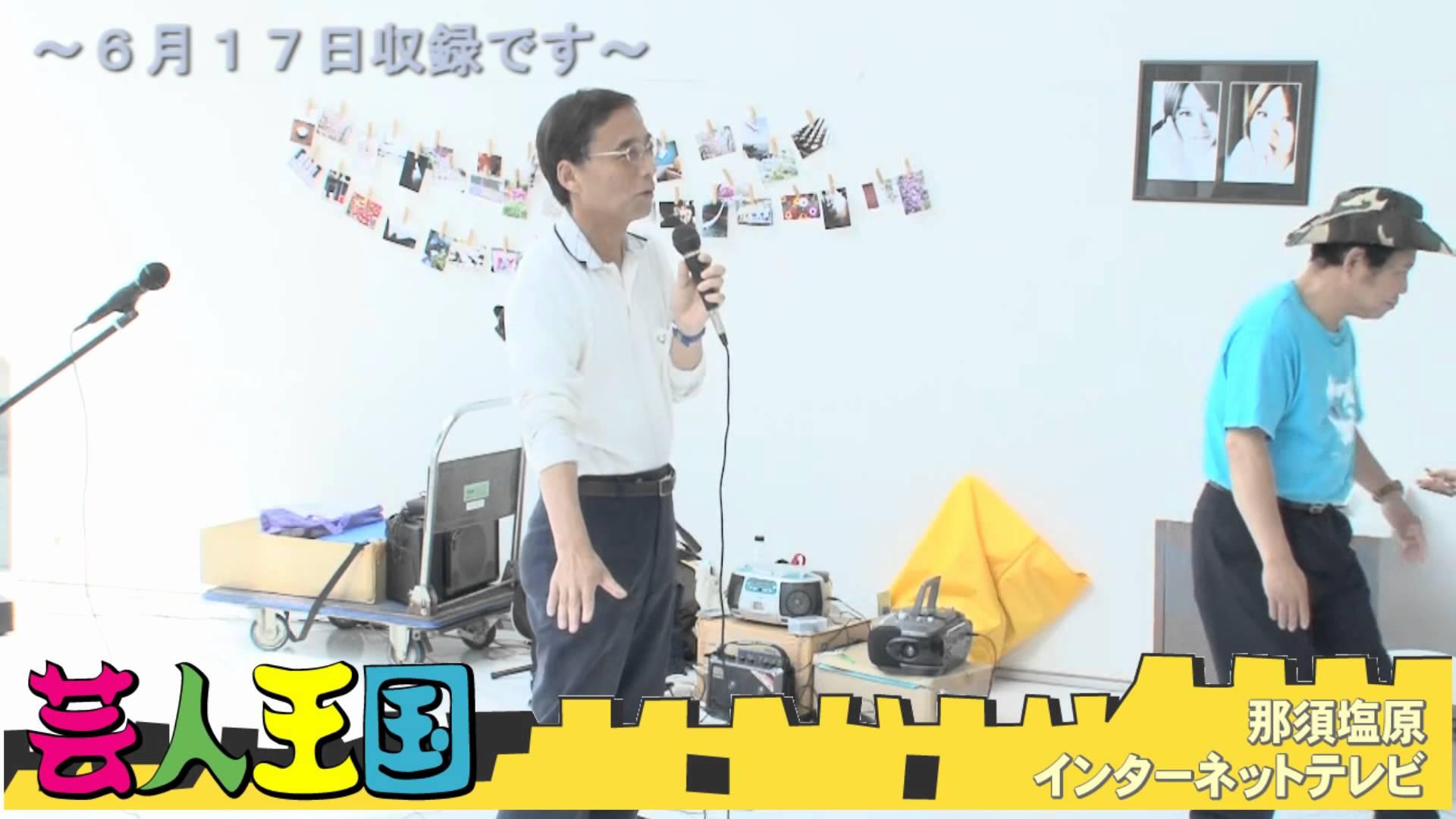 那須野芸人祭り~さとちゃん、えびすコミック、マットー井上、川上さん