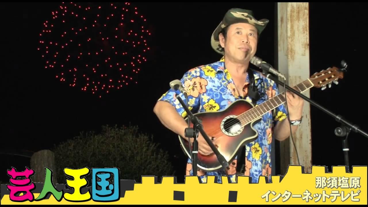 佐久山花火大会2012(2)とっこねえ&まっとー井上