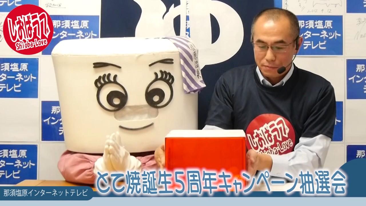こういちのしおばラブ(塩原+LOVE)第251回