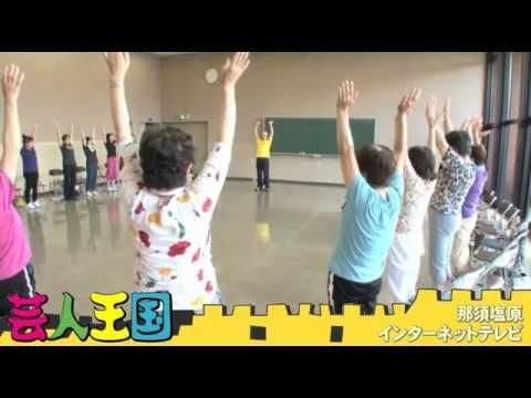 厚崎公民館 女性学級「きらり」歌って踊って笑いヨガ[芸人王国]