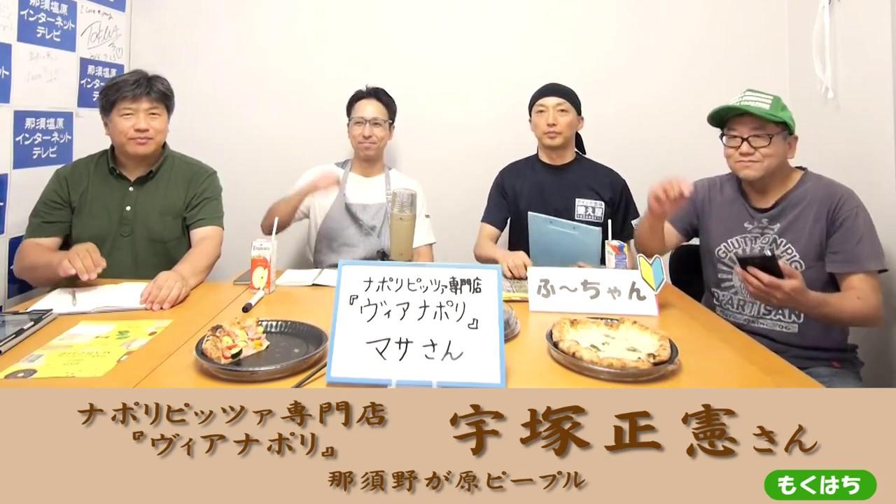ナポリピッツァ専門店『ヴィアナポリ』宇塚正憲さん~もくはち