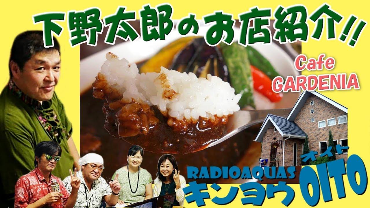 キンヨウ8(オイト) 第142回 9月1日 下野太郎のお店紹介「カフェガーデニア」