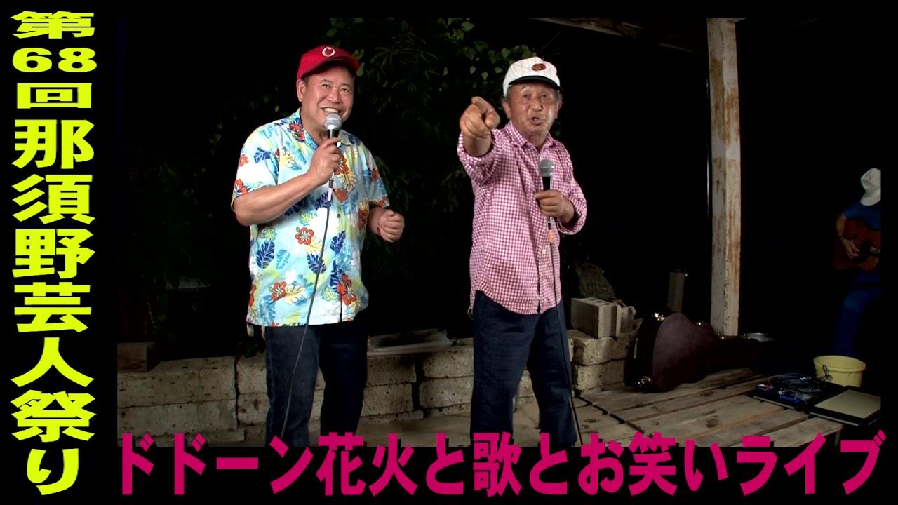 花火と歌とお笑いライブ(3)~那須お笑いクラブ