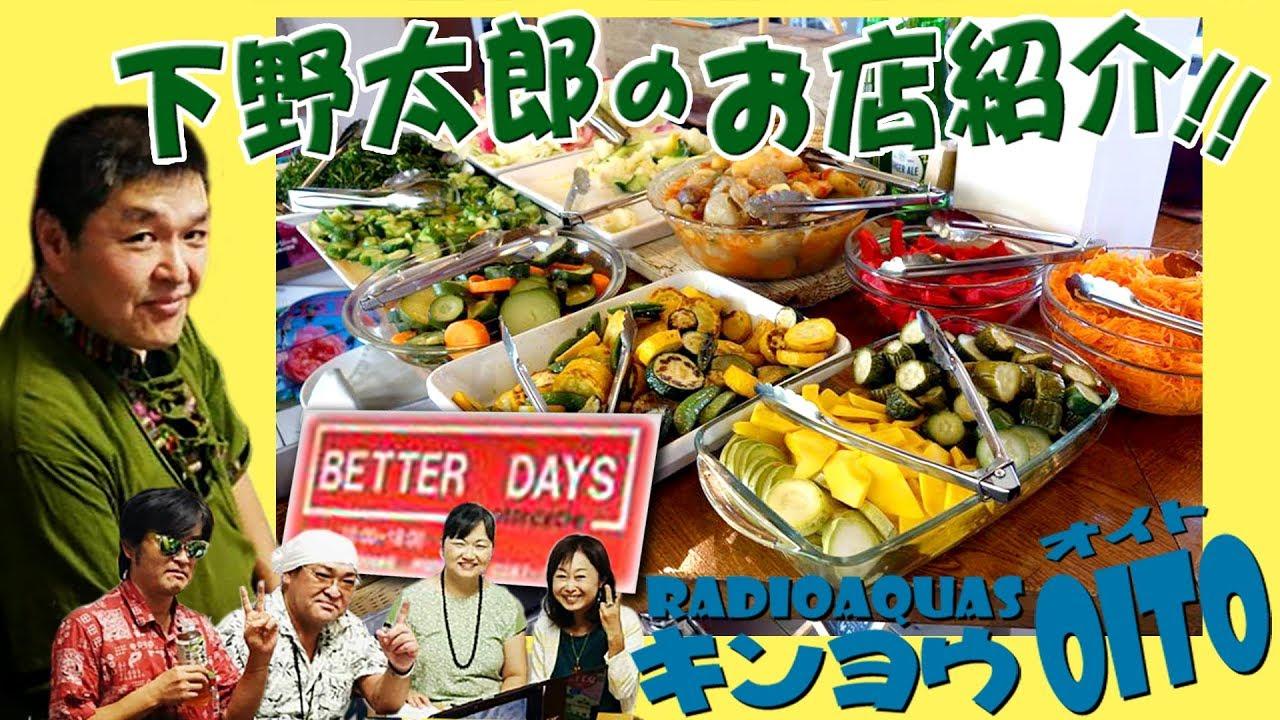 キンヨウ8(オイト) 第143回 9月8日 下野太郎のお店紹介「ベターデイズ」