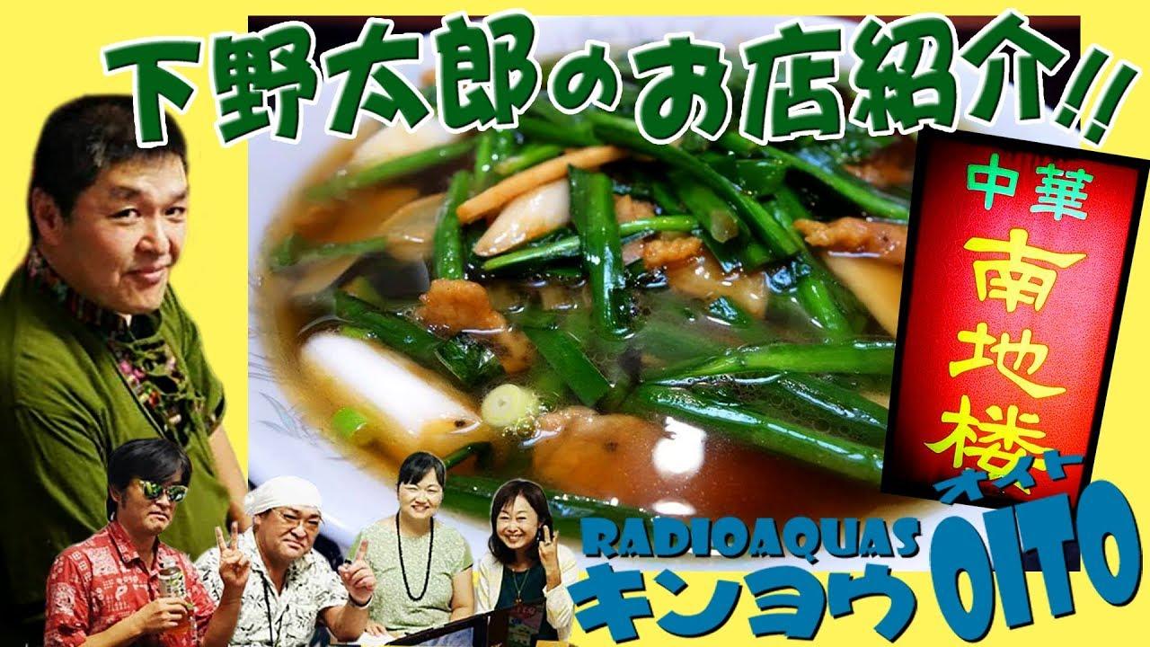 キンヨウ8(オイト) 第144回 9月15日 下野太郎のお店紹介「中華 南地楼」