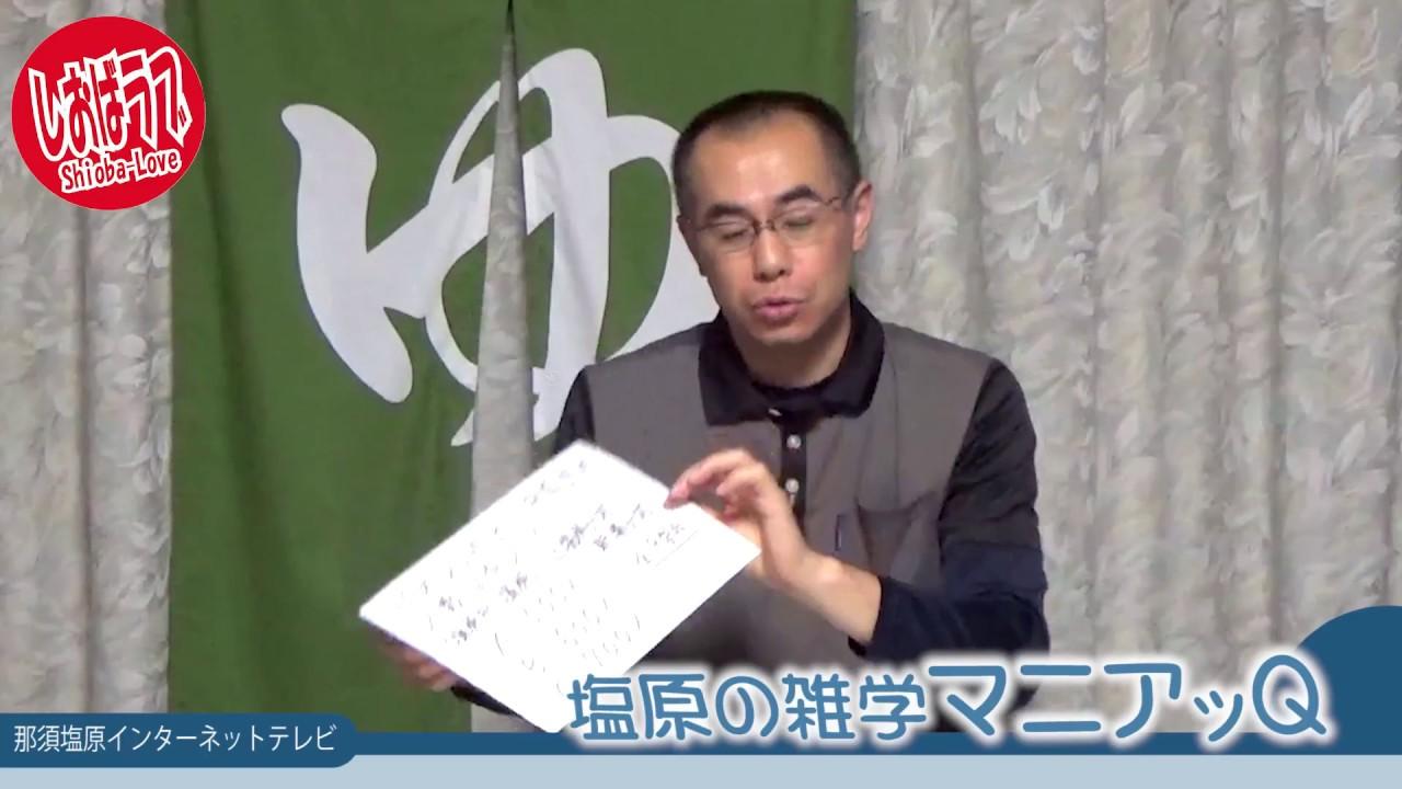 こういちのしおばラブ(塩原+LOVE)第289回