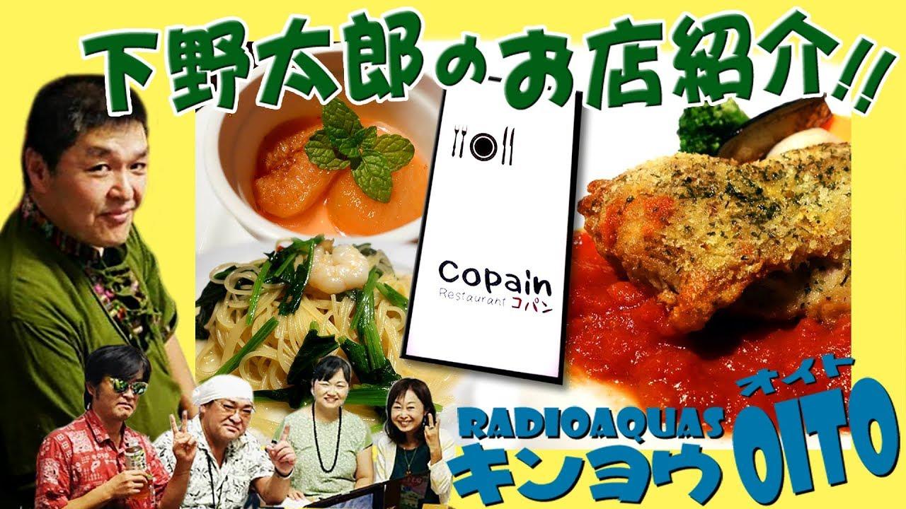 レディオアクアス「キンヨウ8(オイト)」 第148回 10月13日 下野太郎のお店紹介「レストラン コパン」