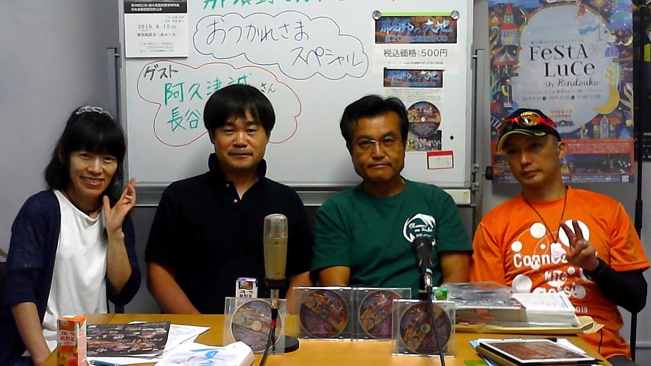 2019 9月26日 那須野の大地20年 おつかれさまスペシャル もくはち