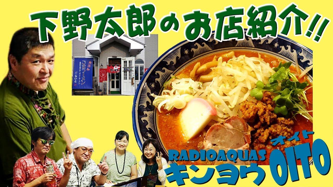 「キンヨウ8(オイト)」 第165回 3月23日 下野太郎のお店紹介「GOMAラーメンらいと」