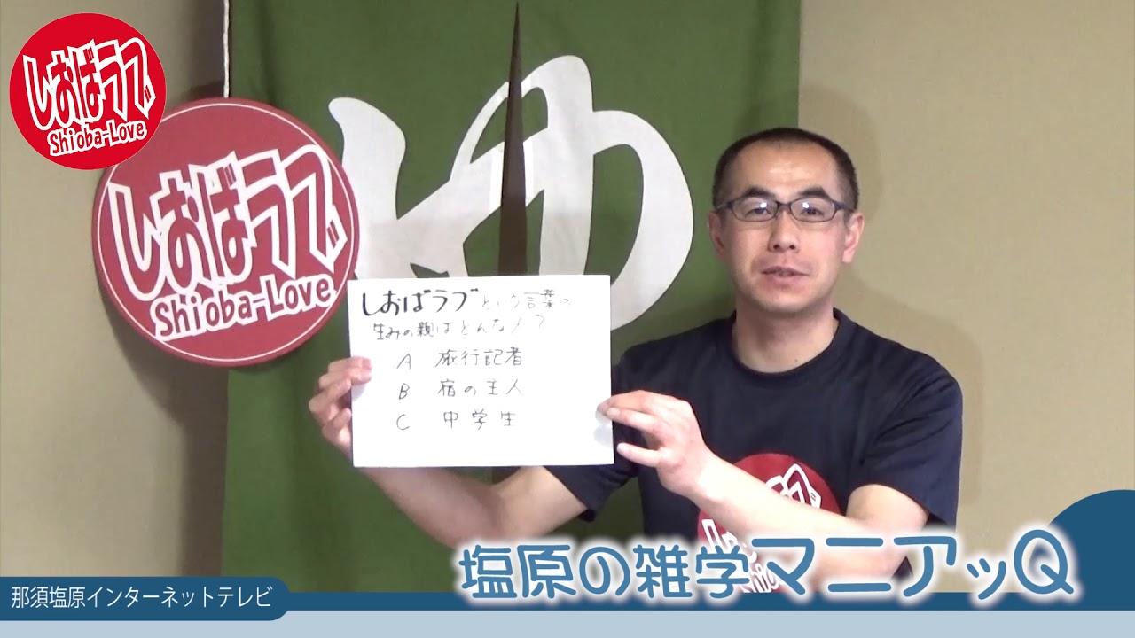 こういちのしおばラブ(塩原+LOVE)第312回