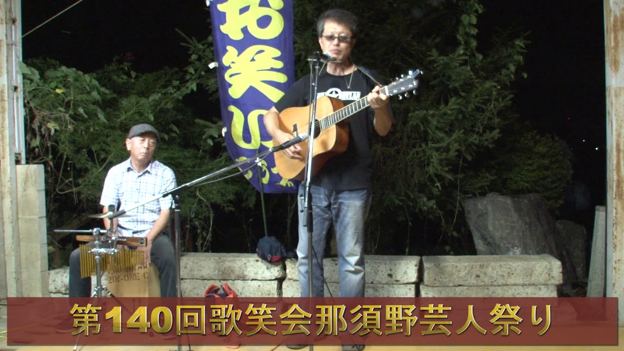 原田K介@第140回 歌笑会 那須野芸人祭りライブ