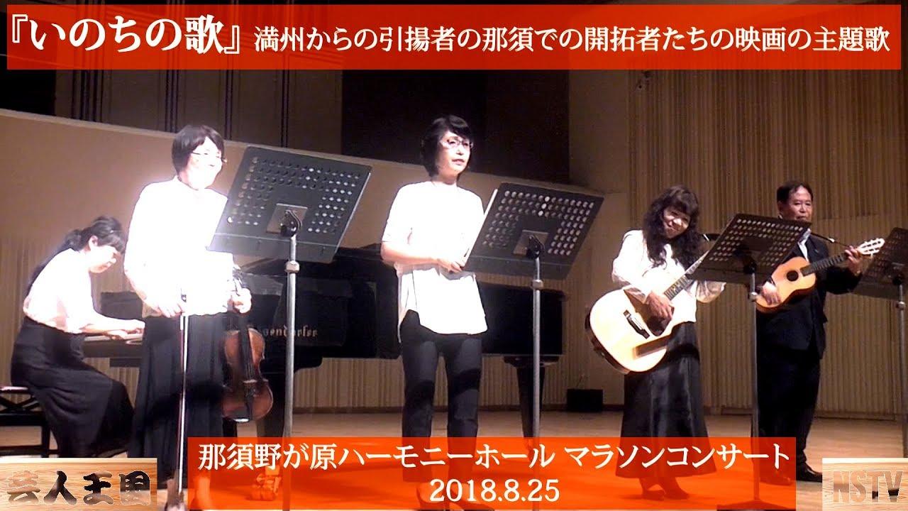 いのちの歌~那須野が原ハーモニーホール・マラソンコンサート:那須お笑いクラブ