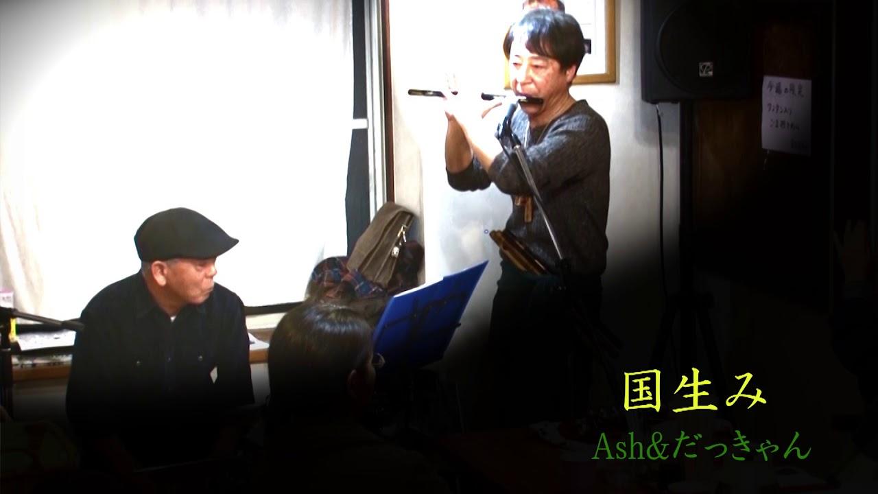 「国生み」Ash&だっきゃん