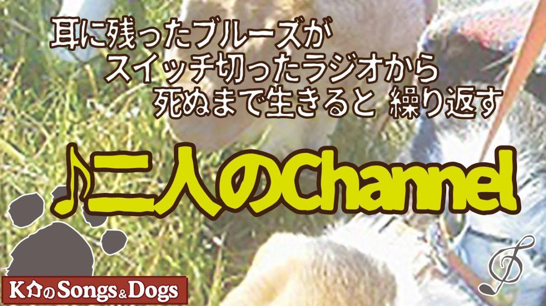 ♪二人のChannel : K介のSongs&Dogs週末はミュージシャン