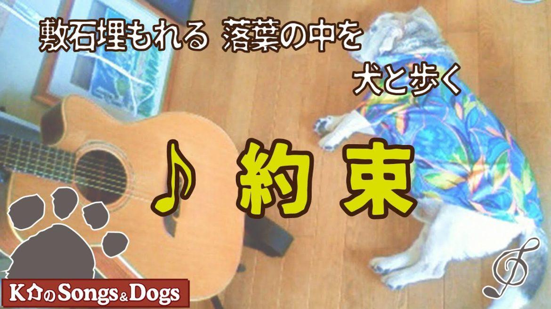 ♪約束: K介のSongs&Dogs週末はミュージシャン