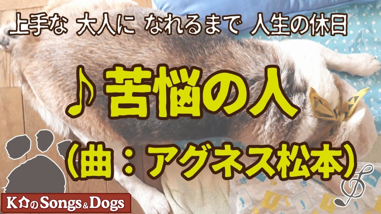 ♪苦悩の人(曲:アグネス松本): K介のSongs&Dogs週末はミュージシャン