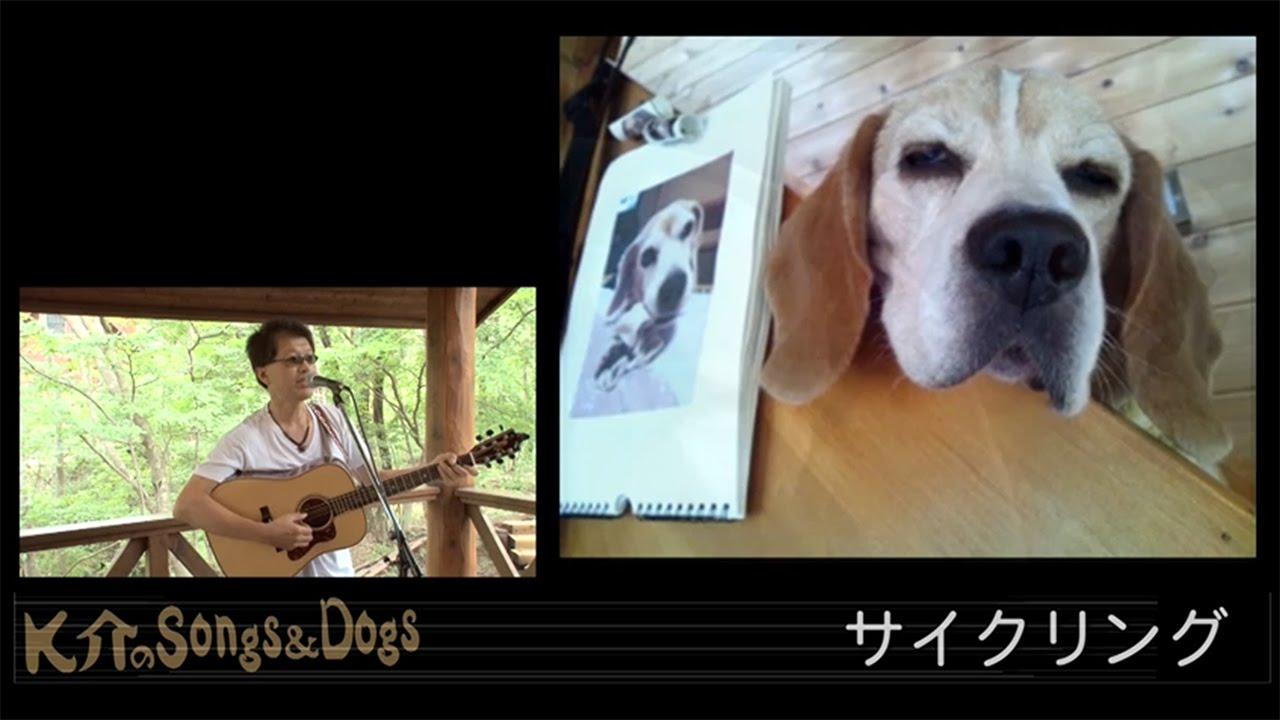 K介のSongs&Dogs週末はミュージシャン~22