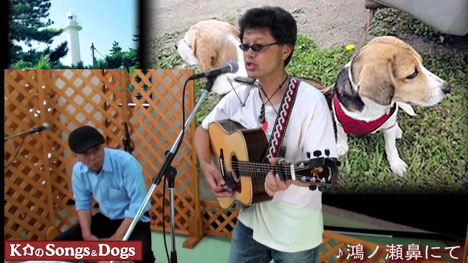 K介のSongs&Dogs週末はミュージシャン~67