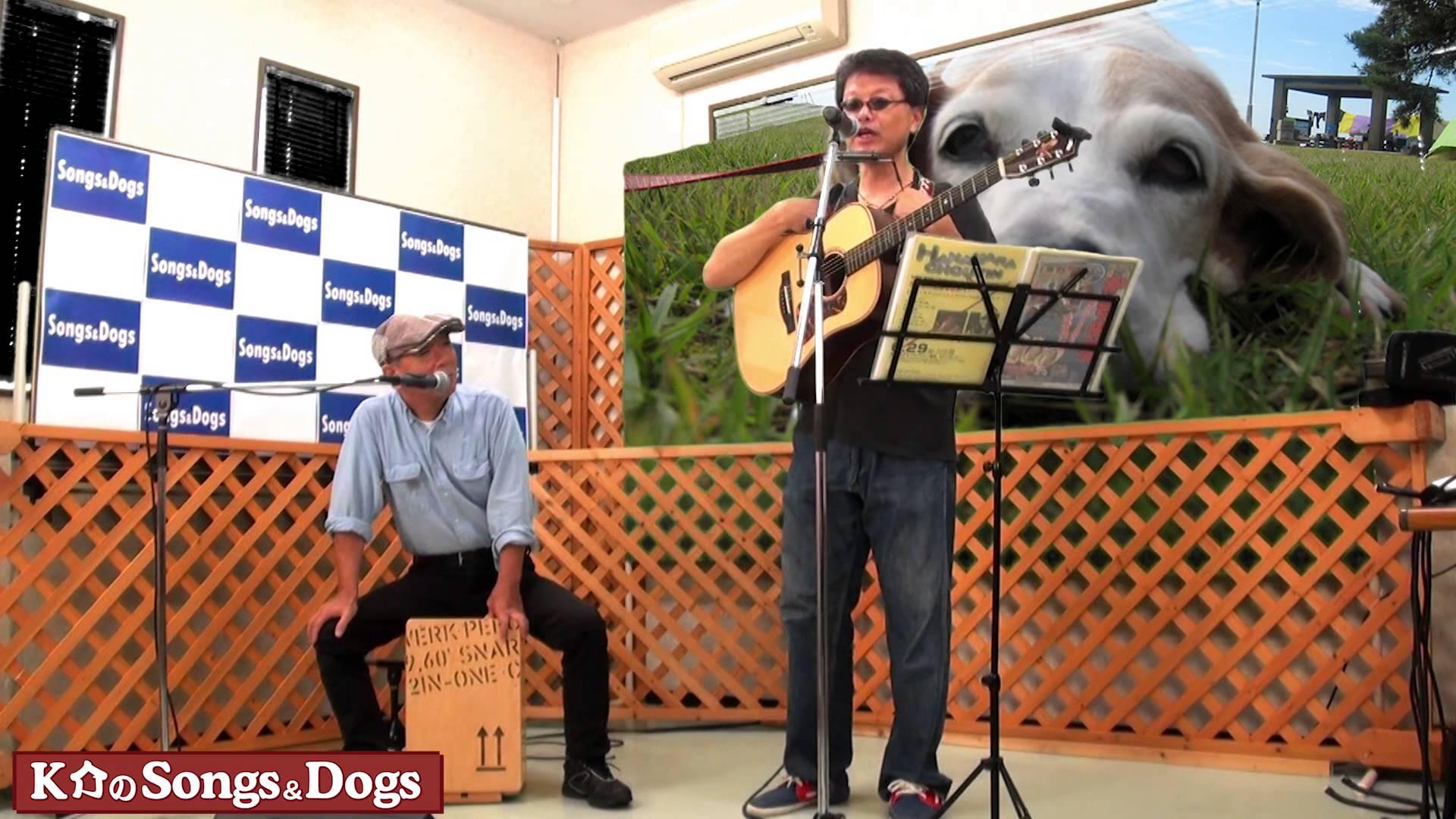 K介のSongs&Dogs週末はミュージシャン83