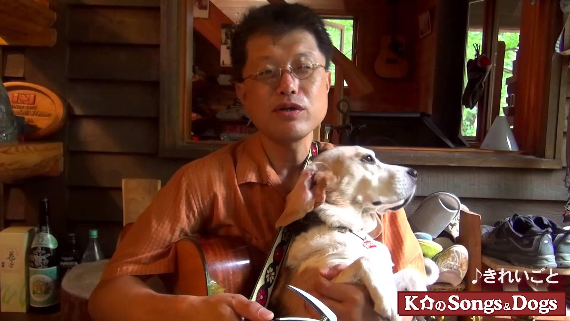 K介のSongs&Dogs週末はミュージシャン84