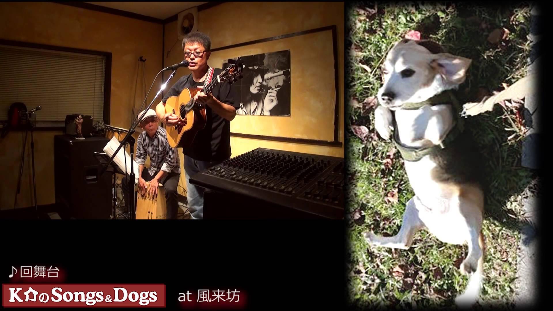K介のSongs&Dogs週末はミュージシャン90