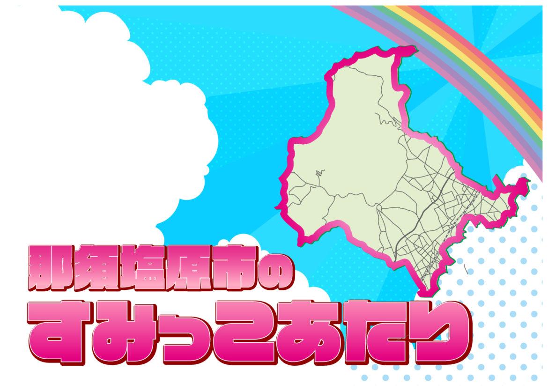 那須塩原のすみっこあたり【企画中&募集中】