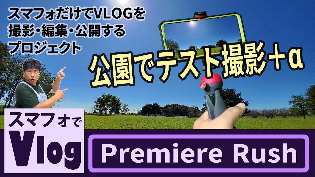 スマフォだけでVLOG!公園でテスト撮影+α[Adobe Premiere Rush]