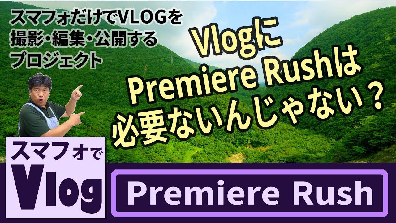 スマフォでVlog!VlogにPremiere Rushは必要ないんじゃない?
