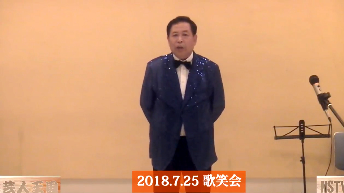 富山県の皆さんありがとう~歌笑会7月:那須お笑いクラブ