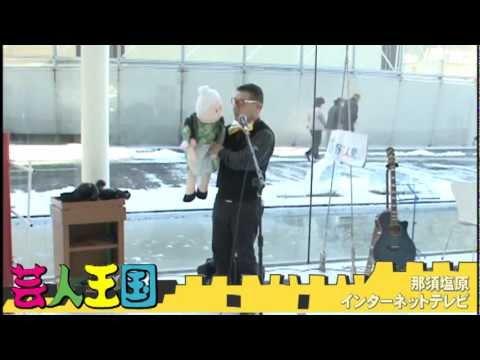 那須野芸人祭2013年1月の様子その1