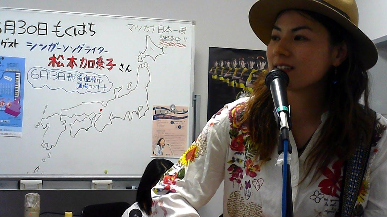 シンガーソングライター 松本加奈子さん もくはち ライブ  イベント情報