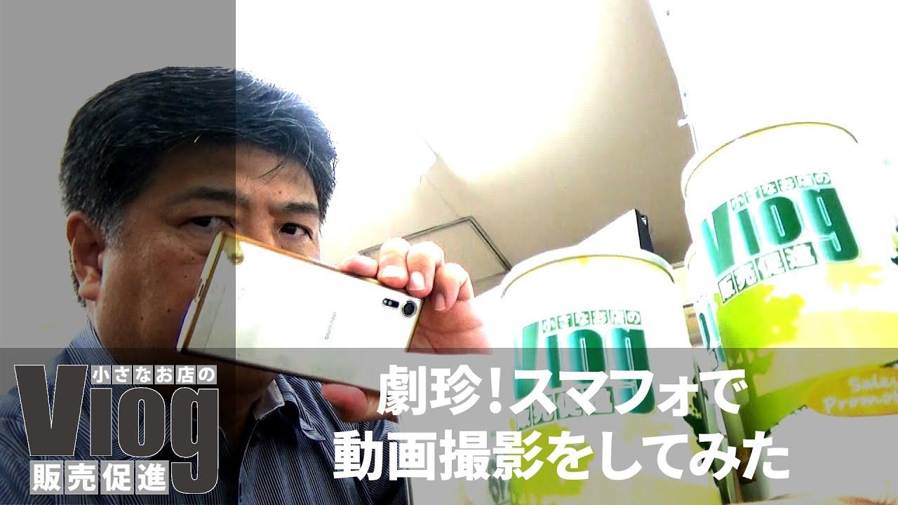 劇珍!スマフォにピンマイク繋いで動画撮影~販促技237
