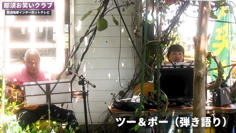ツー&ポー(弾き語り)~那須お笑いクラブ