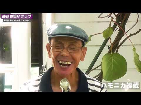 ハモニカ福蔵~那須お笑いクラブ