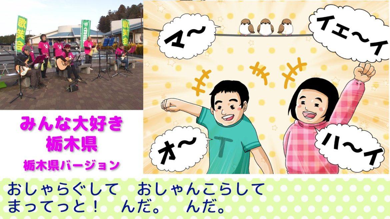 歌笑会2021年1月@道の駅 那須与一の郷