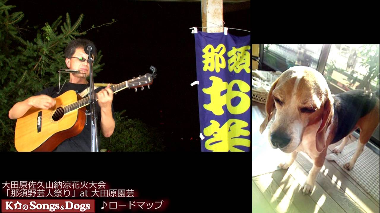 129th: K介のSongs&Dogs週末はミュージシャン