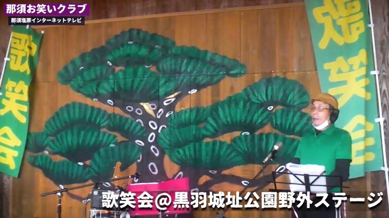 3月の歌笑会&公開練習会&名木ハイキング